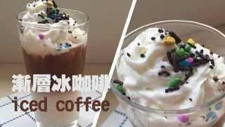 【Yahoo 小當家】漸層冰咖啡/Dancing coffee
