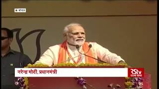 Vote bank politics has destroyed India for 70 years: PM Modi