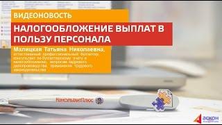 видео Облагается ли НДФЛ выходное пособие при увольнении?