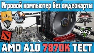 Обзор и тест AMD A10 7870k или игровой ПК без видеокарты
