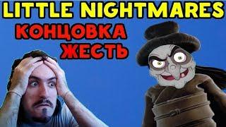 КОНЦОВКА ЖЕСТЬ Little Nightmares - The Residence DLC