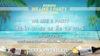 BIGBANG - WE LIKE 2 PARTY ซับไทย [เนื้อร้อง+คำแปล]