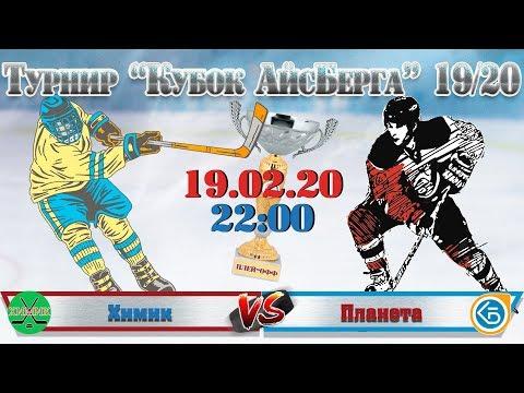 ХК Химик VS ХК Планета - (Плей-офф) - Кубок АйсБерга 19/20