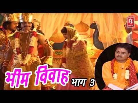 Bheem Viwah || भीम विवाह भाग 3 || अनुपम शास्त्री ||  भारत प्रसिद कथा || Rathor Cassette New 2017