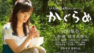 映画「かぐらめ」本予告編 日本の伝統芸能「獅子神楽」を巡る人間ドラマ...