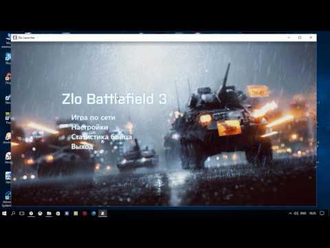 Как играть в Battlefield 3 на пиретке в мультиплеер