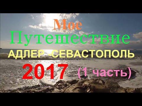 МОЕ ПУТЕШЕСТВИЕ АДЛЕР- СЕВАСТОПОЛЬ 2017 (1ЧАСТЬ)