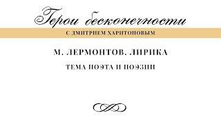Герои бесконечности. Лермонтов. Лирика. Тема поэта и поэзии