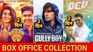 Box Office Collection of Gully Boy Day 2, Oru Adar Love Collection, Dev Box office collection Day 2