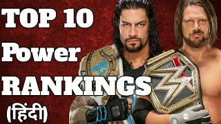 WWE TOP 10 POWER RANKINGS DECEMBER 2017