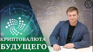 Обзор IOTA. Криптовалюта IOTA 2018