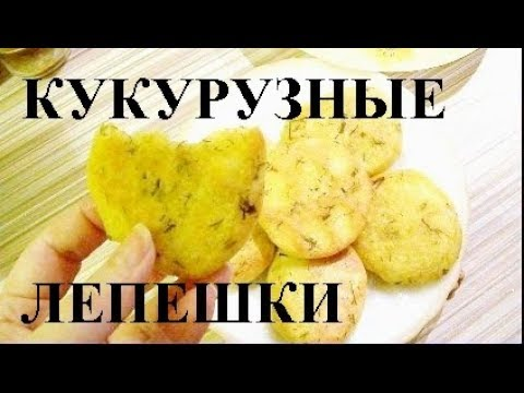 Кукурузные лепешки 5 минут