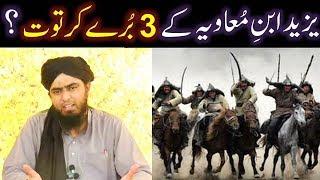 YAZEED kay 3-Buray KARTOOT ??? 1st Waqia-e-KARBLA, 2nd Waqia-e-HARRAH, & 3rd KABAH peh HAMLAH ! ! !