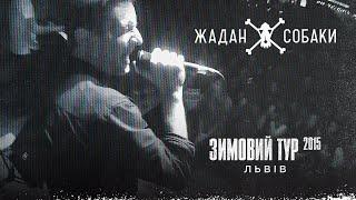 Жадан і Собаки. Зимовий Тур 2015 - Львів