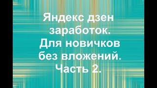 Яндекс дзен- новый проект для заработка от яндекс
