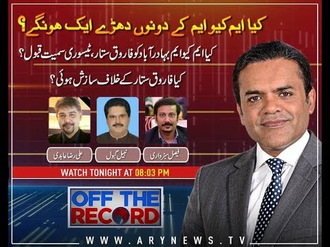 Off The Record - 26th March 2018 - Ary News