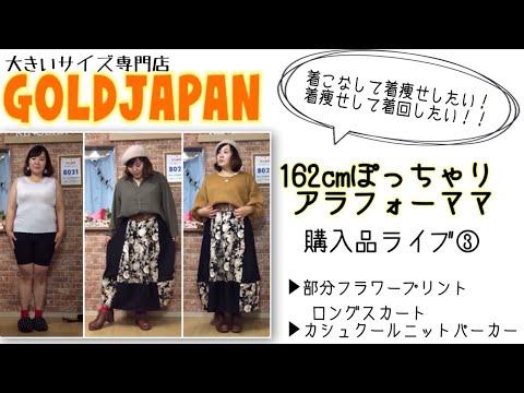 GOLDJAPANアラフォーママの着痩せ着こなしライブ③
