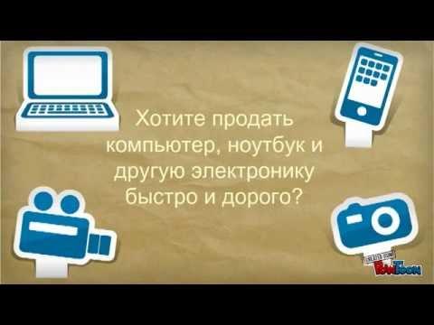 Скупка ноутбуков, компьютеров в Барнауле, продать компьютер, ноутбук б/у