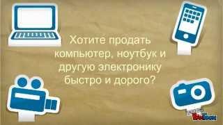 Скупка ноутбуков, компьютеров в Барнауле, продать компьютер, ноутбук б/у(, 2014-10-01T06:10:26.000Z)