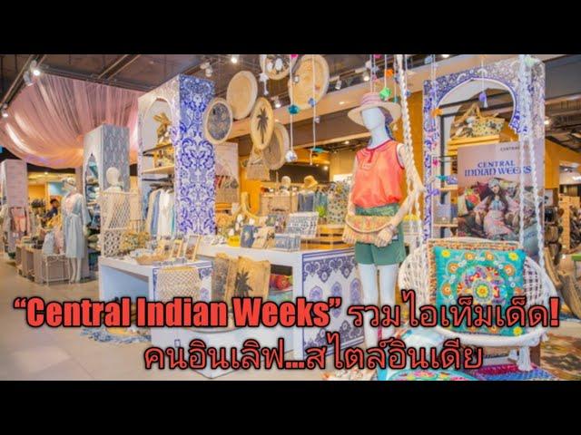 """""""Central Indian Weeks"""" รวมไอเท็มเด็ด! คนอินเลิฟ...สไตล์อินเดีย"""