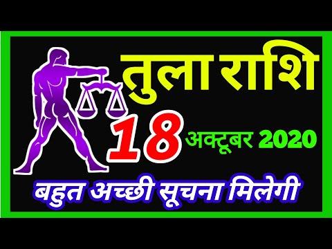 Tula Rashifal 18 october 2020/Aaj Ka Tula Rashifal/#Tula_Rashi_18_ october_2020