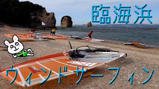 windsurfing 京大ウィンドサーフィン部の練習の様子とアーチの向こう【 うろうろ和歌山 】南紀白浜 京大水族館の裏の臨海浦