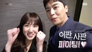 SBS  이정주(박은빈)&사의현(연우진) 첫방사수 셀프캠♥