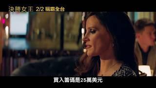 02/02【決勝女王】│國際媒體超狂好評推薦 !
