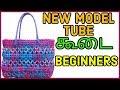 Tamil-New model Tube Koodai Tutorial for beginners in Tamil | Plastic wire Koodai