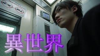 【成功】エレベーターで異世界へ行く方法【一部始終ノーカット】 thumbnail