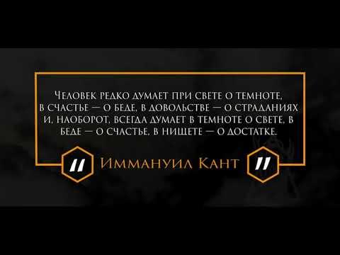 """Цитаты   Философия   Иммануил Кант   """"Человек редко думает...   #228"""