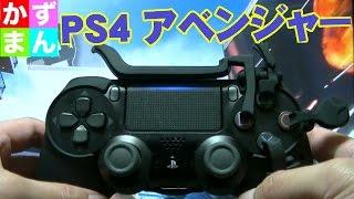 アベンジャー リフレックス FPS PS4コントローラー【周辺機器レビュー】 thumbnail