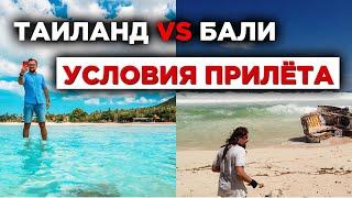 Что выбрать сейчас Бали или Таиланд Условия прилёта на Бали и Самуи сейчас