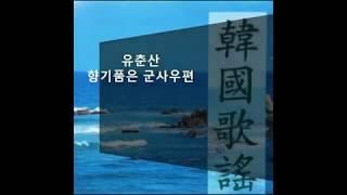 유춘산 - 향기품은 군사우편(軍事郵便 /army pos…