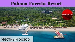 Честные обзоры отелей Турции: Paloma Foresta Resort 5* (Бельдиби)