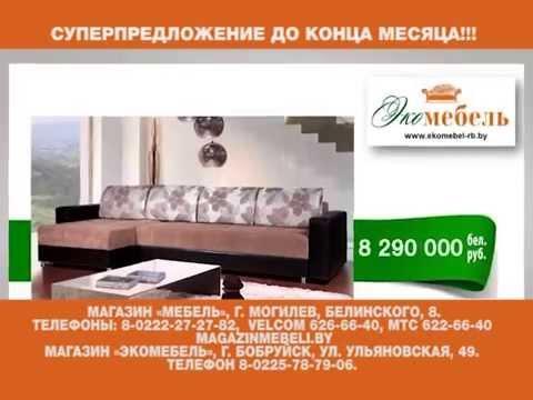 Мебель в Могилеве  Magazinmebeli.by