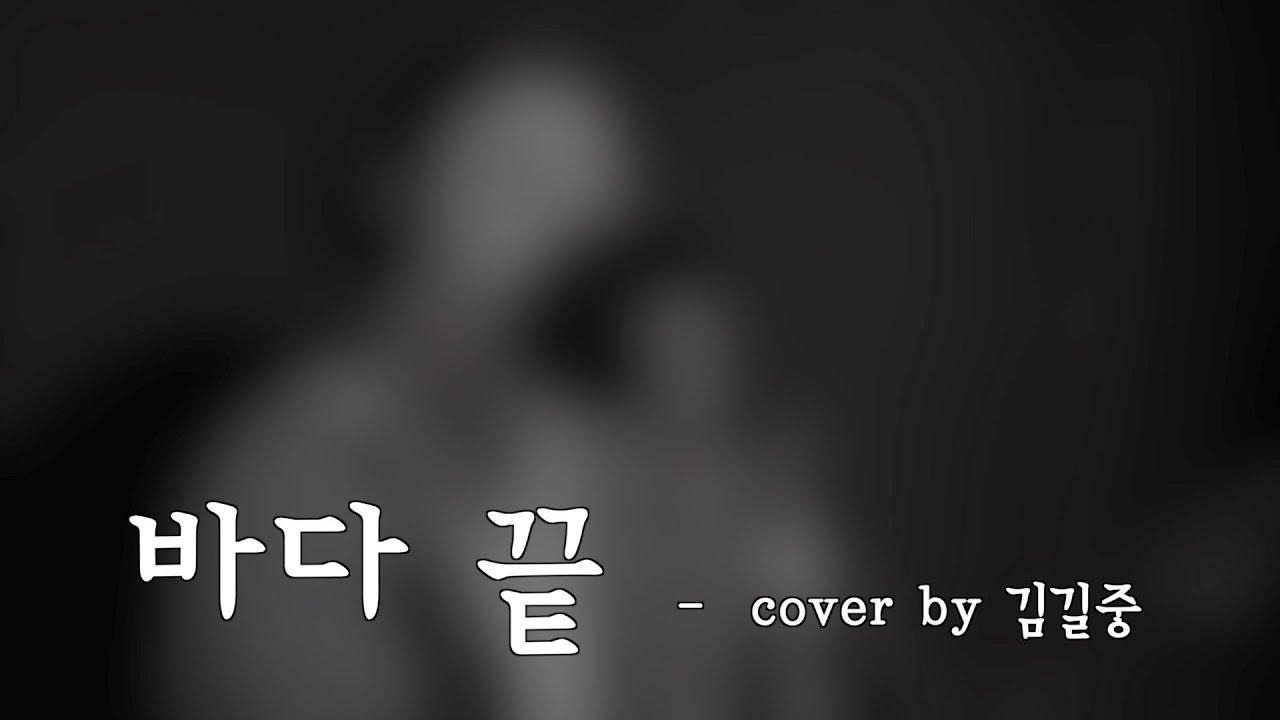 바다 끝 - cover by 김길중 (원곡 - 최백호)