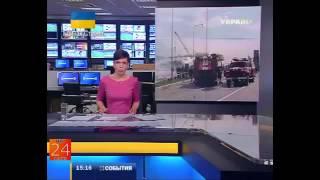 Новости Видео Сегодня Пострадавшим от взрыва АЗС в Переяслав Хмельницком выплатят компенсации(Приветствуем Вас на нашем канале