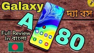 Samsung Galaxy A80 - Review In Bangla    ROTATING CAMERA - Infinity Display