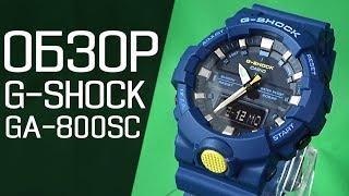 Обзор CASIO G-SHOCK GA-800SC-2A   Где купить со скидкой