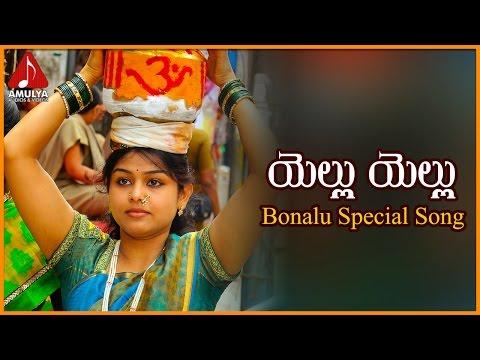 Yellu Yellu Telangana Devotional Folk Song | Bonal Special Songs | Amulya Audios And Videos