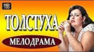 Смотреть без рекламы МЕЛОДРАМА 'ТОЛСТУХА' РУССКИЙ ФИЛЬМ 2020.Новинка