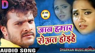 Jan mora rout hoihe khesari lal yadav ka bhai niraj lal yadav ka supar hit song