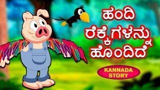 Kannada Moral Stories for Kids - ಹಂದಿ ರೆಕ್ಕೆಗಳನ್ನು ಹೊಂದಿದೆ | Kannada Stories | Kannada Fairy Tales
