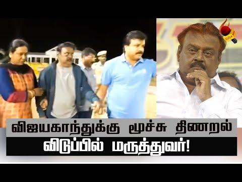 விஜயகாந்த் உடல்நல குறைவுக்கு என்ன காரணம்? முழு விவரம்! #Vijayakanth