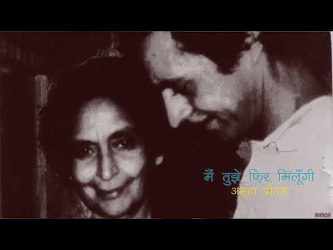 Hindi Kavita : Amrita Pritam : Main Tujhe Phir Miloongi (Imroz / Sahir Ludhianvi) : Tanu Sharma