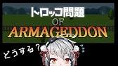 1 v1 トロッコ of アルマゲドン 問題
