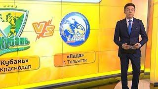 Гандбольная «Кубань» принимает сегодня тольяттинскую «Ладу»