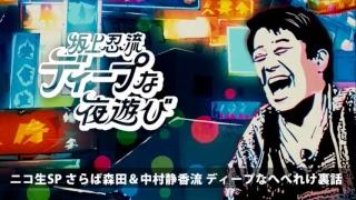 さらば青春の光・森田&中村静香が Amazonプライム・ビデオで配信中の「...