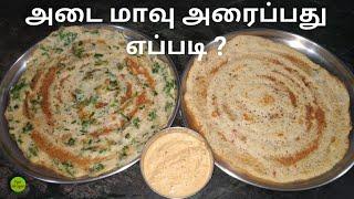 அடை மாவு அரைப்பது எப்படி | How to make Adai Dosai | Adai Dosa Recipe in Tamil | Healthy | KFS | 2020